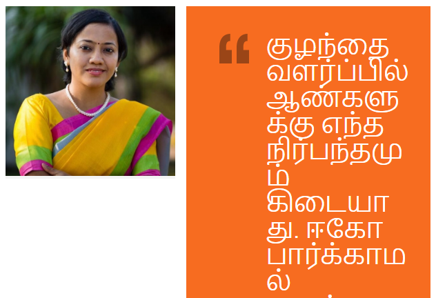 Vikatan Article 2019 - IT Sector Working Women Problems and their Opinion - Vikatan Article(19July2019) by Viji